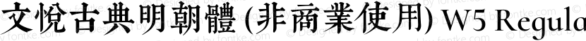 文悦古典明朝体 (非商业使用) W5 Regular Preview Image