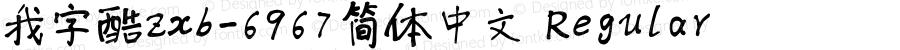 我字酷zxb-6967简体中文 Regular Version 1.00 2016.10.16更新