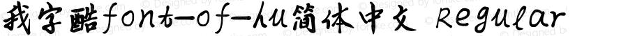 我字酷font_of_hu简体中文 Regular Version 1.00 2016.10.15更新