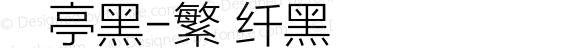 兰亭黑-繁 纤黑 10.10d2e2