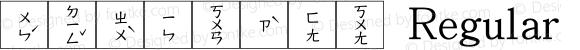 文鼎注音寬字方框 Regular Version 1.01