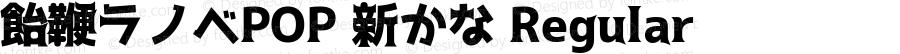 飴鞭ラノベPOP 新かな Regular Version 1.00