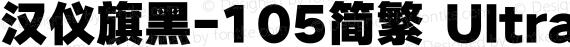 汉仪旗黑-105简繁 UltraBlack preview image