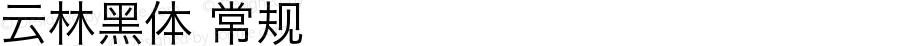 云林黑体 常规 版本 1.03