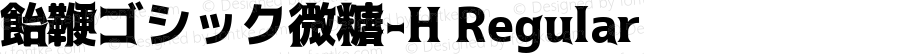 飴鞭ゴシック微糖-H Regular Version 2.00