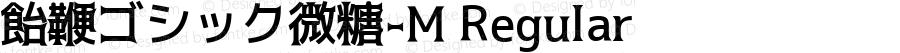 飴鞭ゴシック微糖-M Regular Version 2.00
