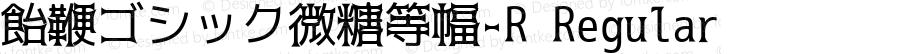 飴鞭ゴシック微糖等幅-R Regular Version 2.00