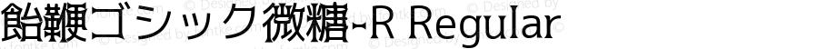 飴鞭ゴシック微糖-R Regular Version 2.00