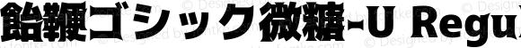 飴鞭ゴシック微糖-U Regular Version 2.00