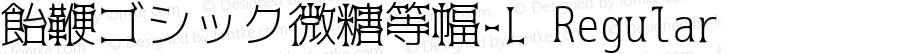 飴鞭ゴシック微糖等幅-L Regular Version 2.00