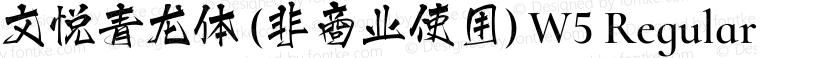文悦青龙体 (非商业使用) W5 Regular Preview Image