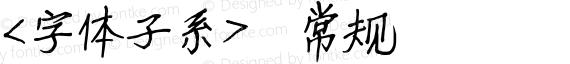 <字体子系> 常规 preview image