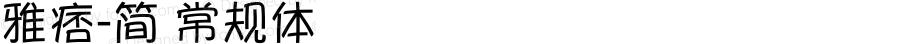 雅痞-简 常规体 12.0d2e2