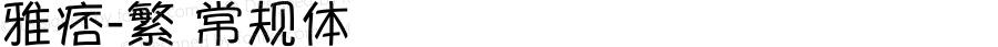 雅痞-繁 常规体 12.0d2e2