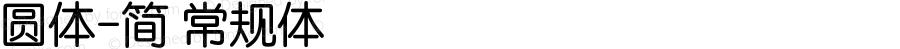 圆体-简 常规体 10.11d6e2