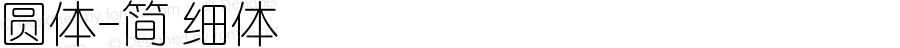 圆体-简 细体 10.11d6e2