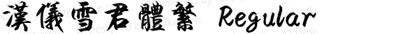 汉仪雪君体繁 Regular preview image