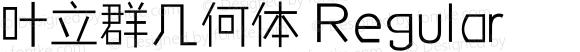 叶立群几何体 Regular