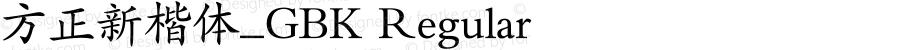 方正新楷体_GBK Regular 1.10