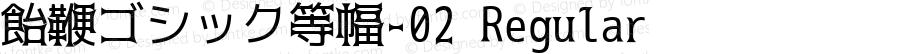 飴鞭ゴシック等幅-02 Regular Version 3.1
