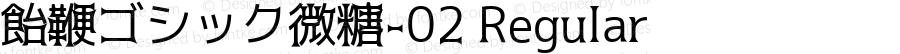 飴鞭ゴシック微糖-02 Regular Version 2.1