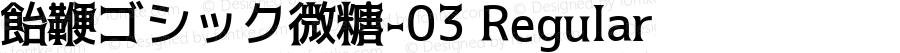 飴鞭ゴシック微糖-03 Regular Version 2.1