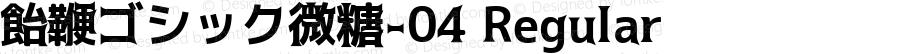 飴鞭ゴシック微糖-04 Regular Version 2.1