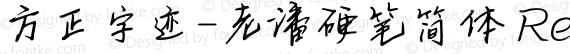 方正字迹-老潘硬笔简体 Regular preview image