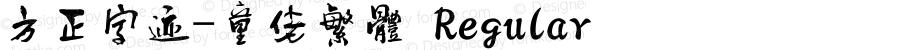 方正字迹-童佬繁体 Regular Version 1.21