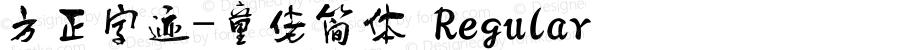 方正字迹-童佬简体 Regular Version 1.21