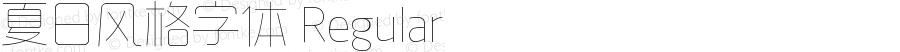 夏日风格字体 Regular Version 3.0 GO TO