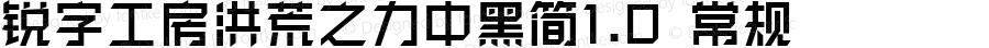 锐字工房洪荒之力中黑简1.0 常规 Version 1.00 November 26, 2016, initial release