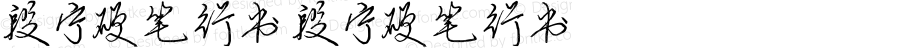 段宁硬笔行书 段宁硬笔行书 Version 1.10 November 20, 2016