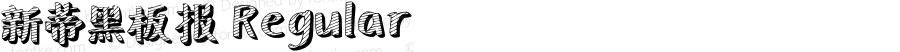 新蒂黑板报 Regular Version 1.00 April 1, 2016, initial release