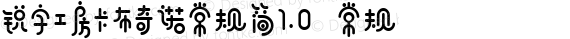 锐字工房卡布奇诺常规简1.0 常规 preview image