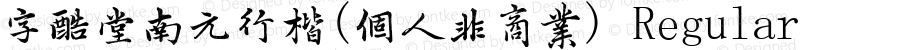 字酷堂南元行楷(个人非商业)