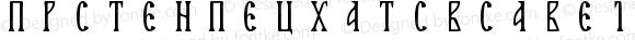 PrstenPechatSvSave1Sloj3 Regular Version 1.000 2008 initial release