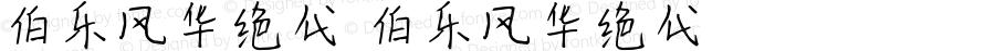 伯乐风华绝代 伯乐风华绝代 Version 1.00 August 16, 2016, initial release