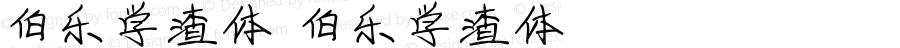 伯乐学渣体 伯乐学渣体 Version 1.00 August 16, 2016, initial release
