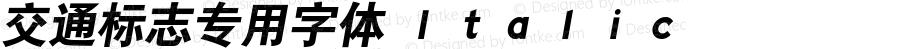 交通标志专用字体 Italic Version1.02