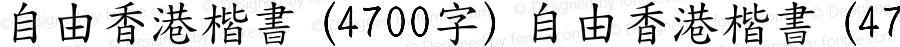 自由香港楷書 (4700字) 自由香港楷書 (4700字) 4700字, 2016年12月21日, 版本1