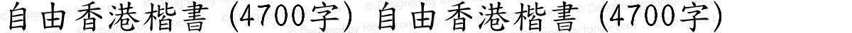 自由香港楷書 (4700字) 自由香港楷書 (4700字)