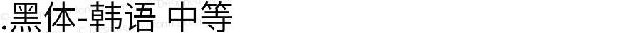 .黑体-韩语 中等 10.0d4e2