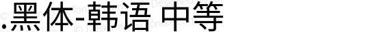 .黑体-韩语 中等 preview image
