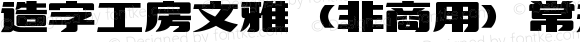 造字工房文雅(非商用)常规体 Regular Version 1.000;PS 1;hotconv 16.6.51;makeotf.lib2.5.65220