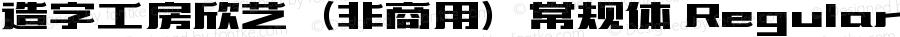 造字工房欣艺(非商用)常规体 Regular Version 1.000;PS 1;hotconv 16.6.51;makeotf.lib2.5.65220