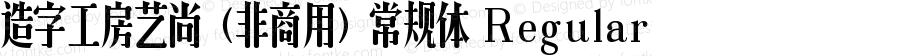 造字工房艺尚(非商用)常规体 Regular Version 1.000;PS 1;hotconv 16.6.51;makeotf.lib2.5.65220