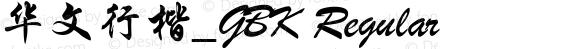 华文行楷_GBK Regular Version 1.02