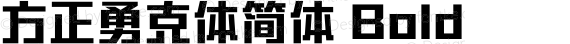 方正勇克体简体 Bold preview image