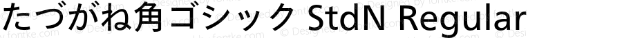 たづがね角ゴシック StdN Regular Version 1.00